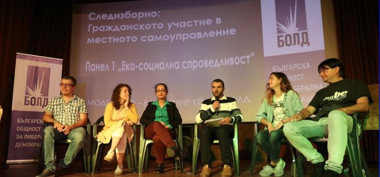 """Част първа от събитието """"Следизборно: Гражданското участие в местното самоуправление"""""""
