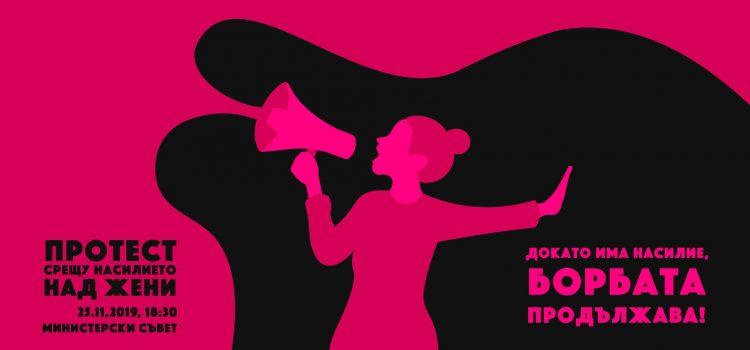 Събитие: Протест срещу насилието над жени