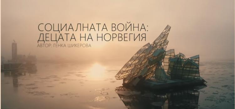 "The trilogy ""The Social War"" by Genka Shikerova"
