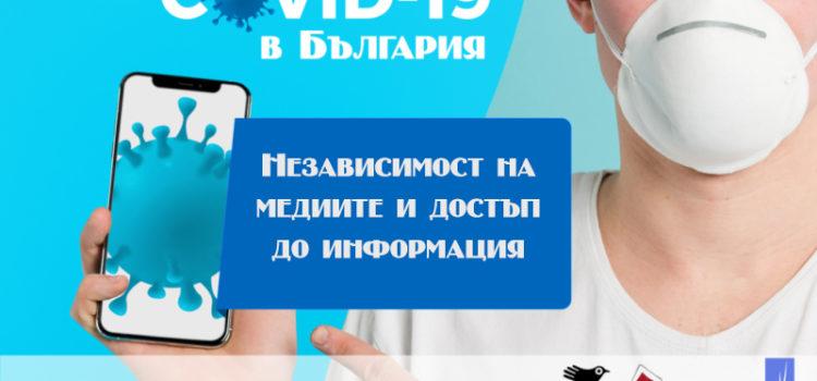 Стартира проектът: Независимост на медиите и достъп до информация във връзка с пандемията COVID-19 в България