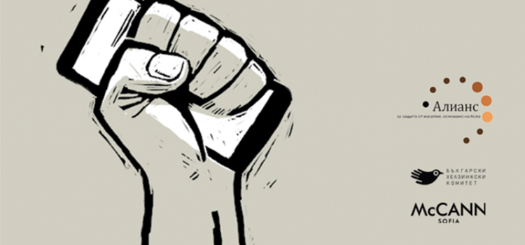 Кампания за гореща телефонна линия за подкрепа на мъже, упражняващи домашно насилие