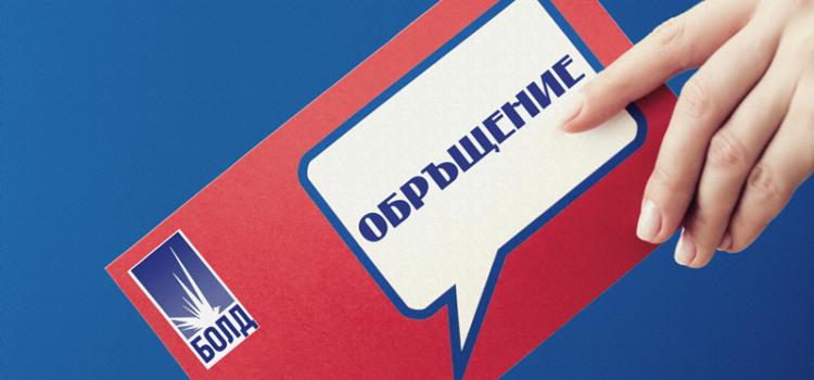 Обръщение към политическите организации