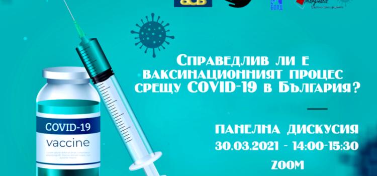 Справедлив ли е ваксинационният процес срещу COVID-19 в България? (Панелна дискусия)