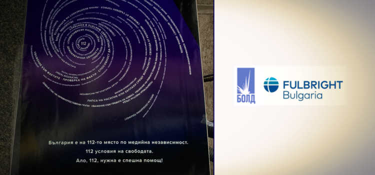България е на 112-то място по медийна свобода